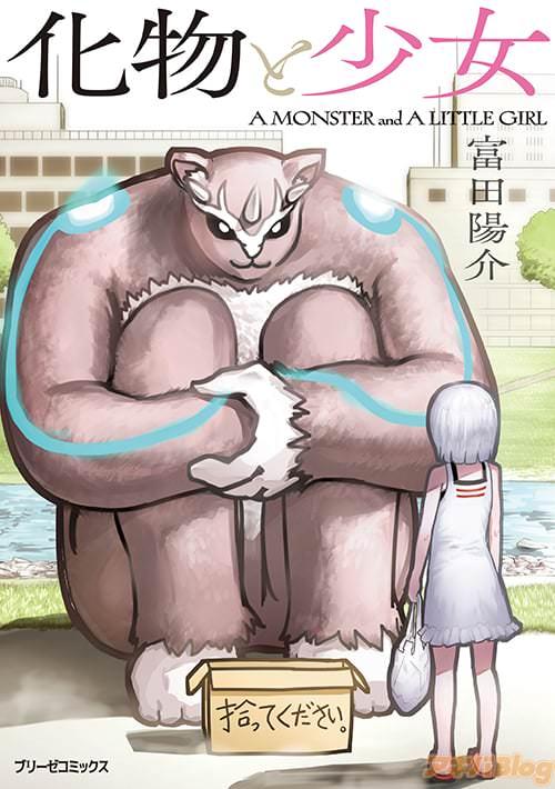 富田陽介の漫画「化物と少女」