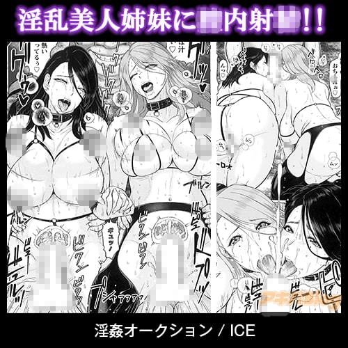 ICE「淫姦オークション」