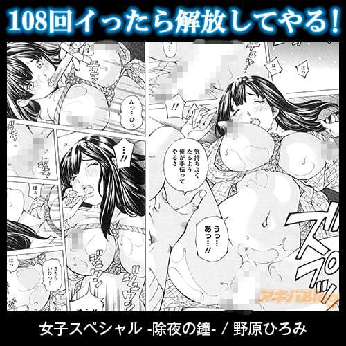 野原ひろみ「女子スペシャル-除夜の鐘-」