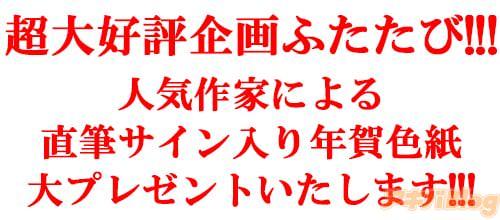 人気作家による直筆サイン入り年賀色紙大プレゼントいたします!