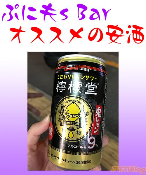 ぷに夫s Bar オススメの安酒「檸檬堂」