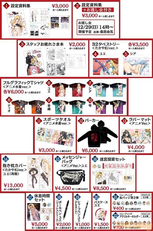 コミックマーケット97・オーバーラップブース