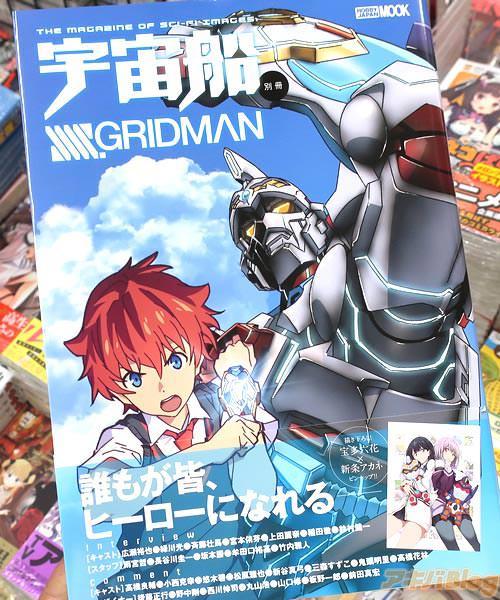 アニメ「SSSS.GRIDMAN」を特集したムック本「宇宙船別冊 SSSS.GRIDMAN」