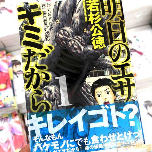 若杉公徳氏のコミックス「明日のエサ キミだから」1巻