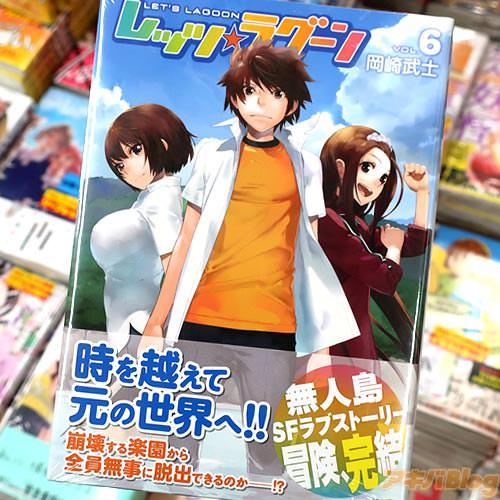 岡崎武士氏のコミックス「レッツ☆ラグーン」最終巻