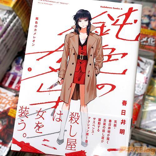春日井明の漫画「鈍色のカメレオン」1巻