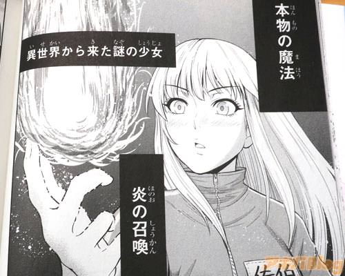「(本物の魔法、異世界から来た謎の少女)」