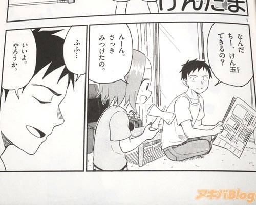 大人になって高木さんと結婚した西片くんと、娘のちーちゃん「なんだ、ちー けん玉できるの?」 「んーん。さっきみつけたの」