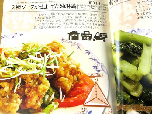 2種ソースで仕上げた油淋鶏 「しょうゆベースのサッパリとしたソースとサクサクと歯ごたえのよい揚げ鶏のおかげで、胃の中へアッという間に収まってしまう」