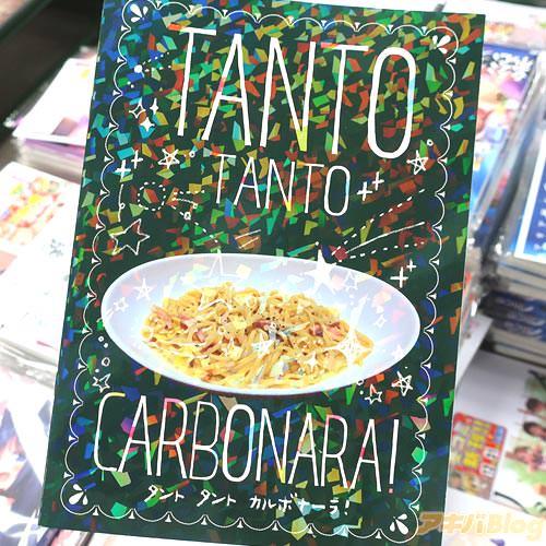 サークル住所不定無色のカルボナーラ同人誌「TANTO TANTO CARBONARA!」