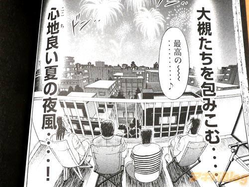 【大槻たちを包み込む…!心地良い夏の夜風…!】