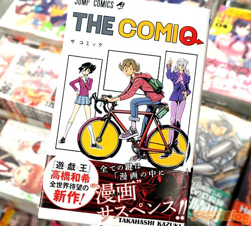 高橋和希のミステリー漫画「THE COMIQ」