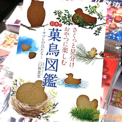サークル一口坂食堂の鳥型サブレ同人誌「日本の菓鳥図鑑」
