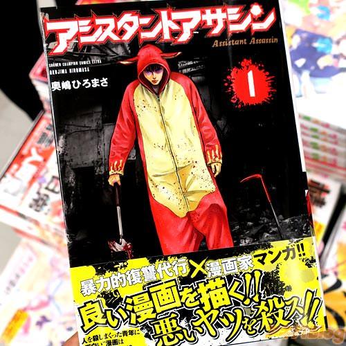 奥嶋ひろまさ氏のコミックス「アシスタントアサシン」1巻