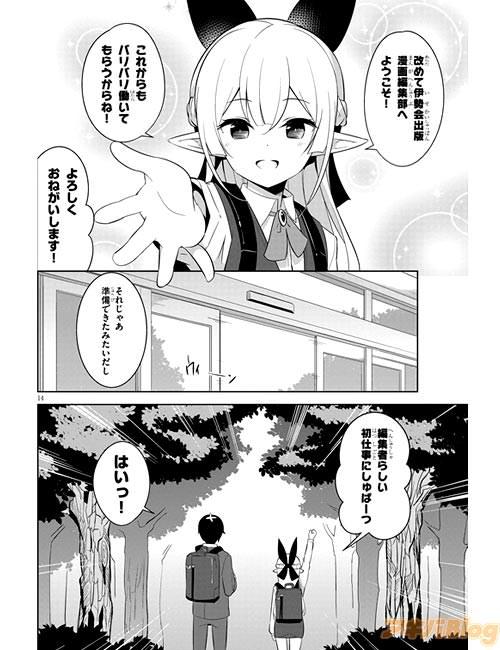 伊勢会出版漫画編集部で働くことに!