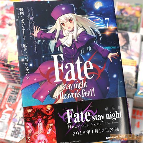 原作:TYPE-MOON&漫画:タスクオーナのコミックス「Fate/stay night [Heaven's Feel]」7巻