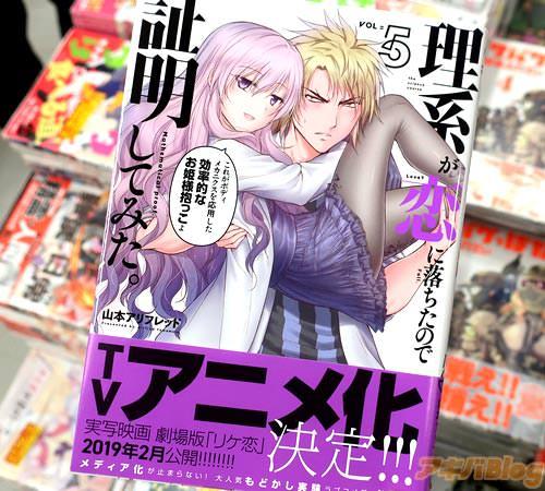山本アリフレッド氏のコミックス「理系が恋に落ちたので証明してみた。」5巻