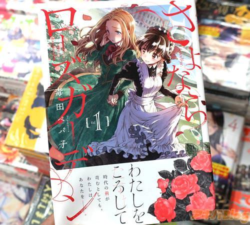 毒田ペパ子のm漫画「さよならローズガーデン」1巻