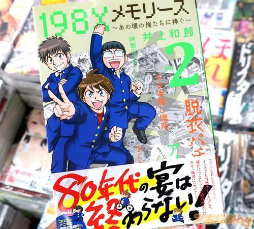 井上和郎の1980年代漫画「198Xメモリーズ」2巻
