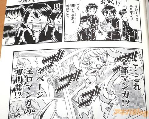 「(こ…これ全部マンガ!?全ページエロマンガの専門誌!?)」