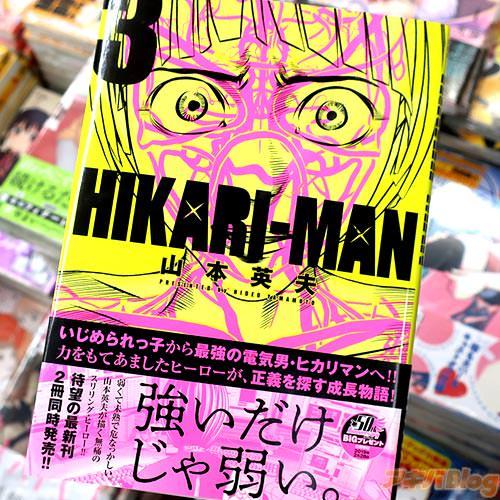 山本英夫の漫画「HIKARI-MAN」3巻