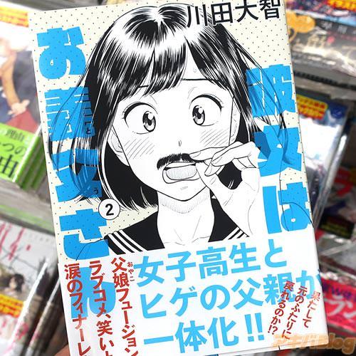 川田大智の漫画「彼女はお義父さん」2巻