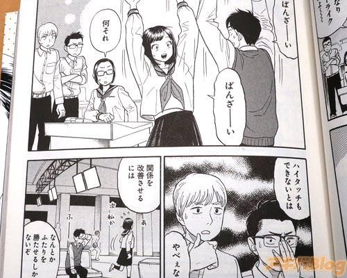 付き合っている小野直之と、佐倉詩織 「ばんざーい」 「ばんざーい」 「ハイタッチもできないとは」
