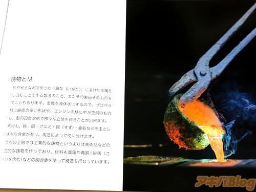 """「鋳物とは。砂や粘土などで作った""""鋳型""""に溶けた金属を流し込むことで作る製法のこと、またその製品そのもの。素材も、鉄・銅・アルミ・錫・亜鉛などを主とした様々な合金が有り、用途によって使い分けます」"""