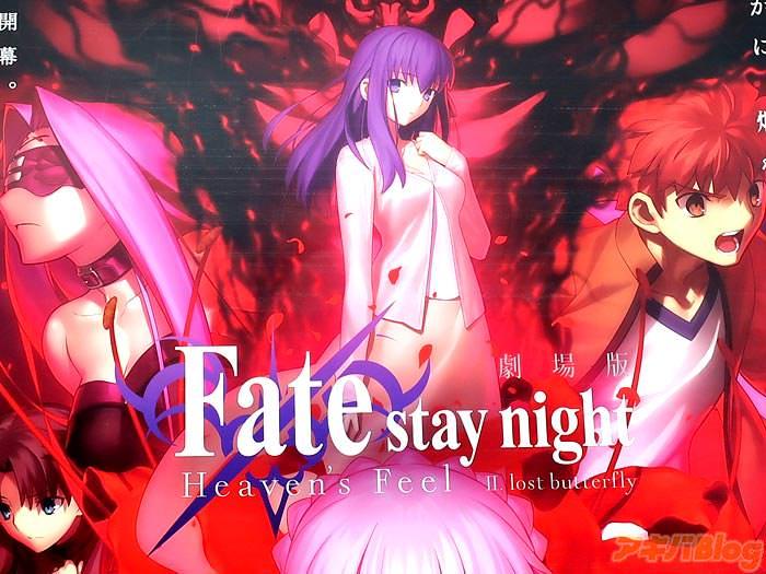 劇場版 「Fate/stay night [HF] II.lost butterfly」公開中のアキバのHeaven's Feel