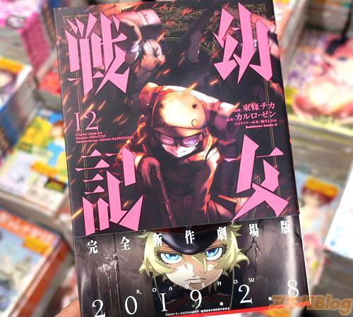 カルロ・ゼン氏の小説を東條チカ氏がコミカライズされている漫画「幼女戦記」12巻