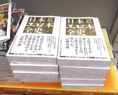 とら秋葉原店Aの「日本エロ本全史」