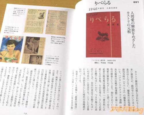 1946年創刊「りべらる」「人間愛の解放をめざしたカストリの元祖」