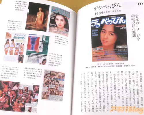 1985年創刊 「デラべっぴん」「エロ本のイメージを決定づけた雑誌」