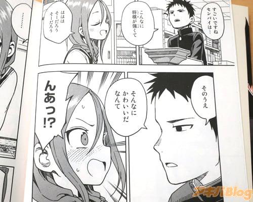 「こんなに将棋が強くて」「そのうえ、そんなにかわいいだなんて」 「んあっ!?」
