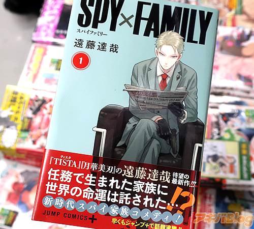 遠藤達哉の漫画「SPY×FAMILY」1巻