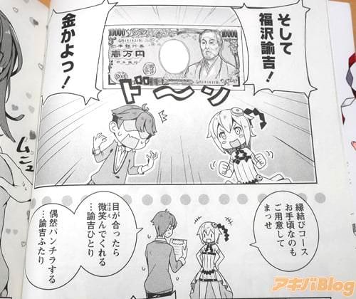 「そして福沢諭吉!」
