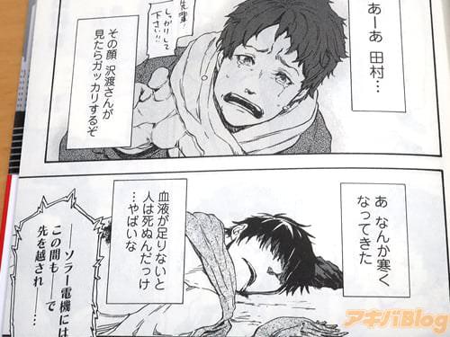 「(あ、なんか寒くなってきた。血液が足りないと人は死ぬんだっけ…)」