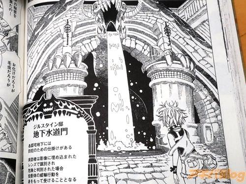〈ジルスタイン邸 地下水道門〉