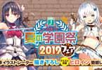 MF文庫J夏の学園祭2019フェア