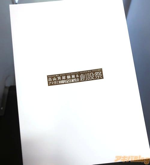 「高山箕犀個展&アマガミ10周年展覧会 創設祭」の図録