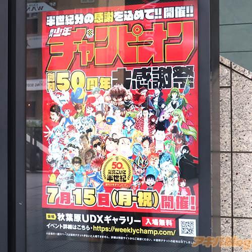 「週刊少年チャンピオン創刊50周年大感謝祭」のポスター