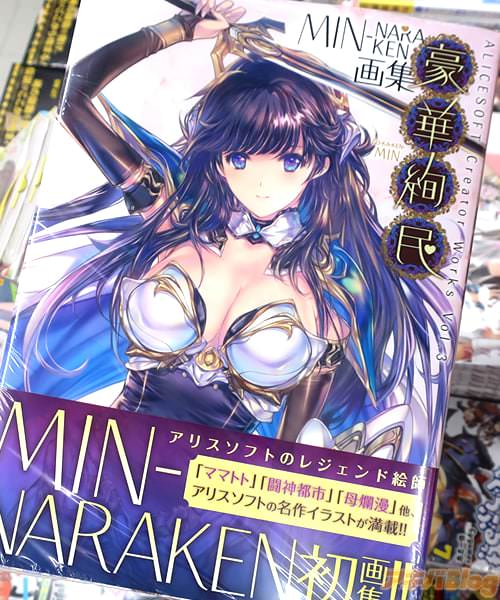 MIN-NARAKENの初画集「ALICESOFT Creator Works Vol.3 MIN-NARAKEN画集 豪華絢民」