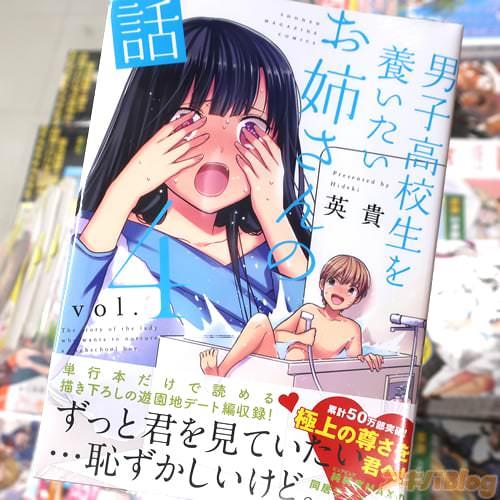 英貴のATMお姉さん漫画「男子高校生を養いたいお姉さんの話」4巻