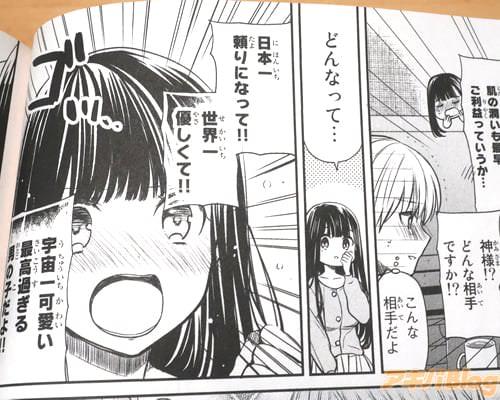 「日本一頼りになって!世界一優しくて!宇宙一可愛い男の子だよ!」