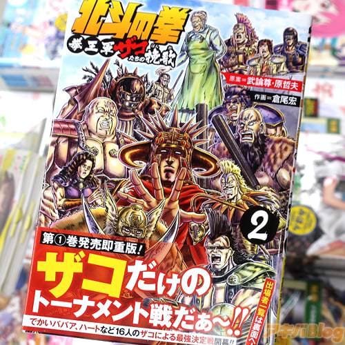 作画:倉尾宏のザコを主人公にした北斗の拳スピンオフ漫画「北斗の拳 拳王軍ザコたちの挽歌」2巻