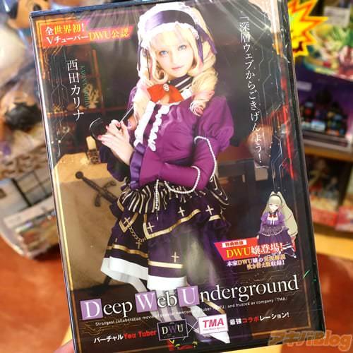 「Deep Web Underground 西田カリナ」
