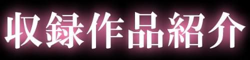 収録作品紹介