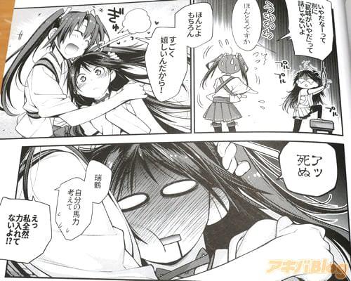 「すごく嬉しいんだから!」「アッ死ぬ」