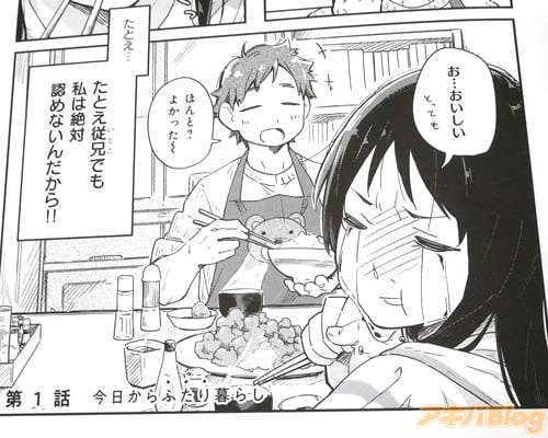 「お…おいしい」「ほんと?よかった〜」