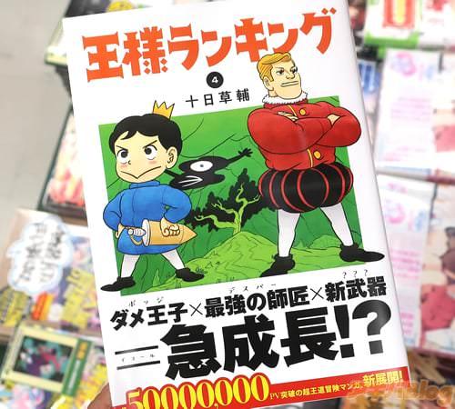 十日草輔の漫画「王様ランキング」4巻